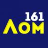 Компания Лом161 принимает металлолом дорого!